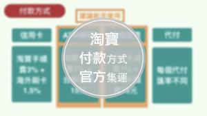 淘寶官方集運 ATM