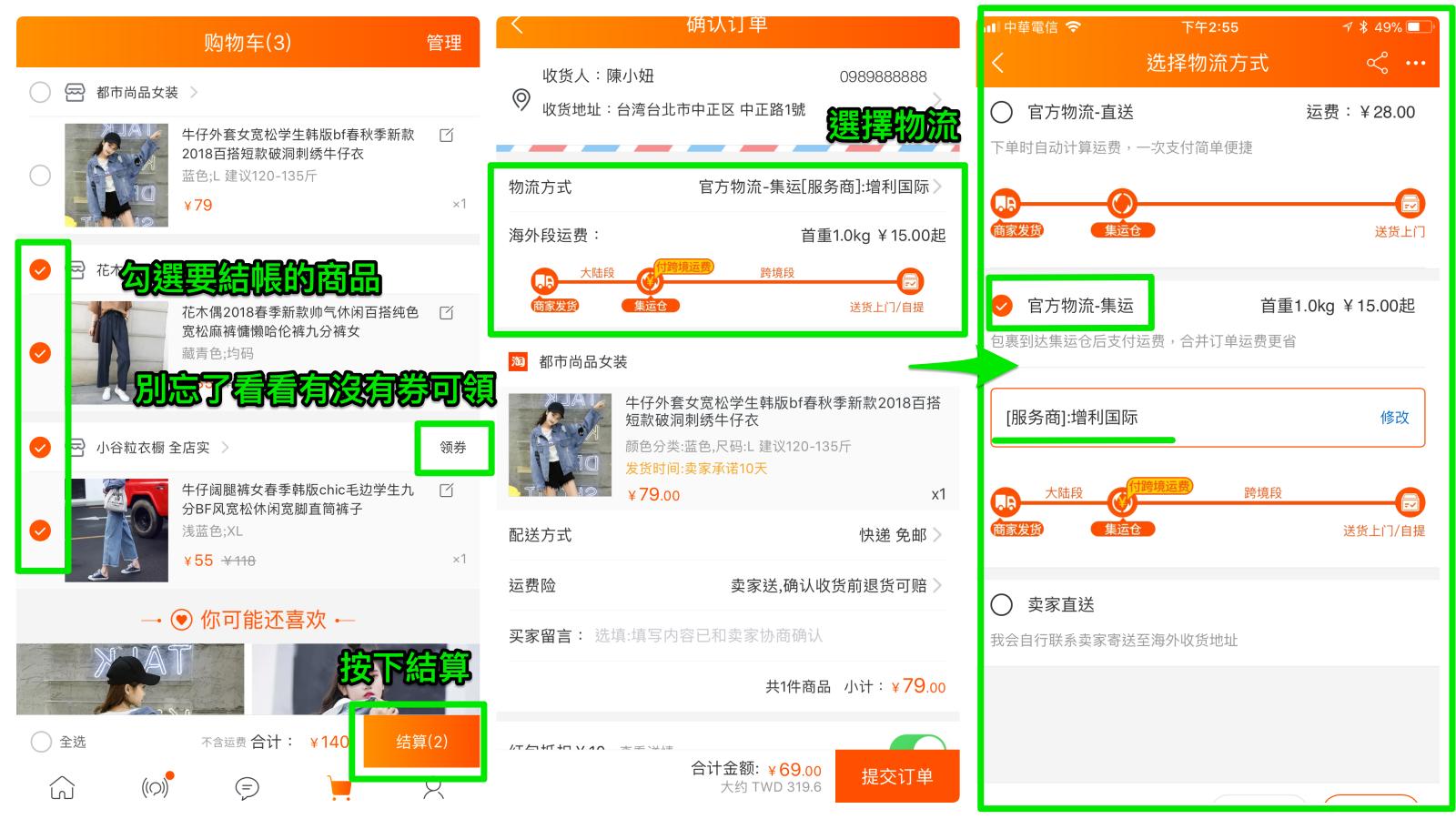 淘寶 app