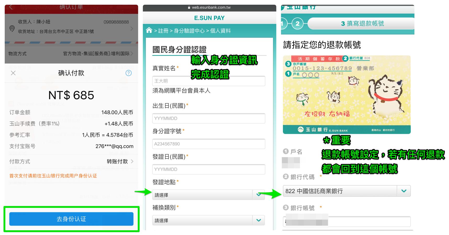 淘寶 app 玉山認證