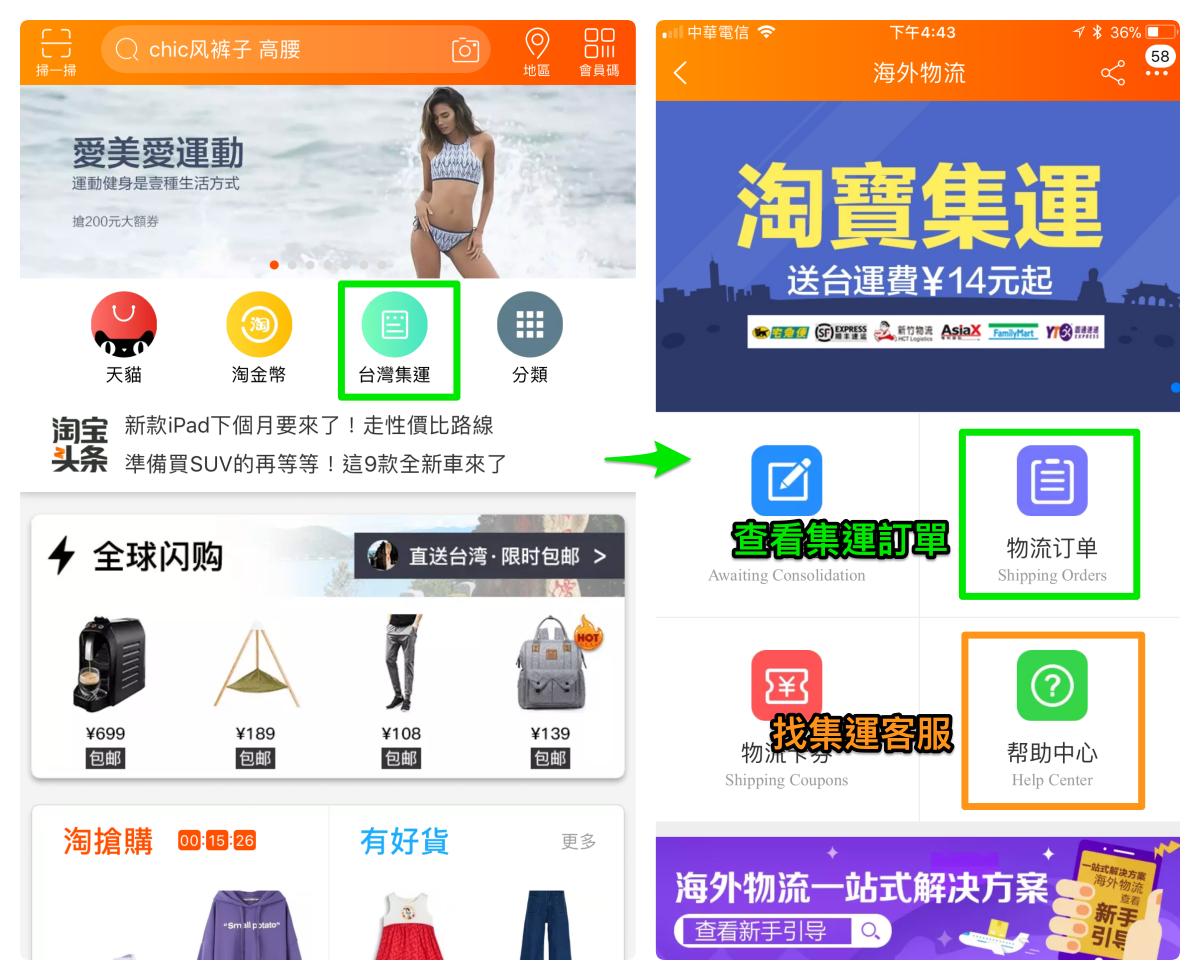 淘寶 app 集運訂單