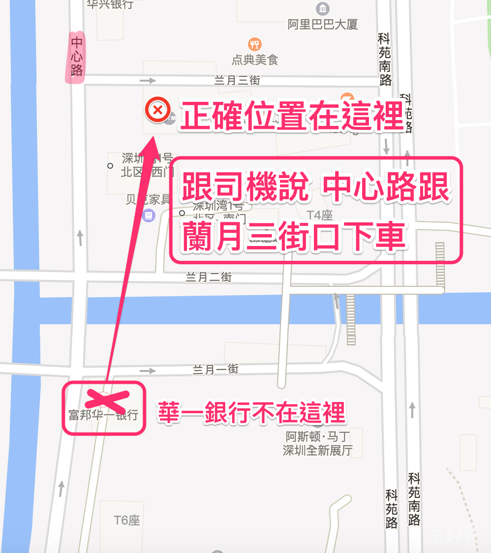 深圳 華一銀行 前海分行 正確位置