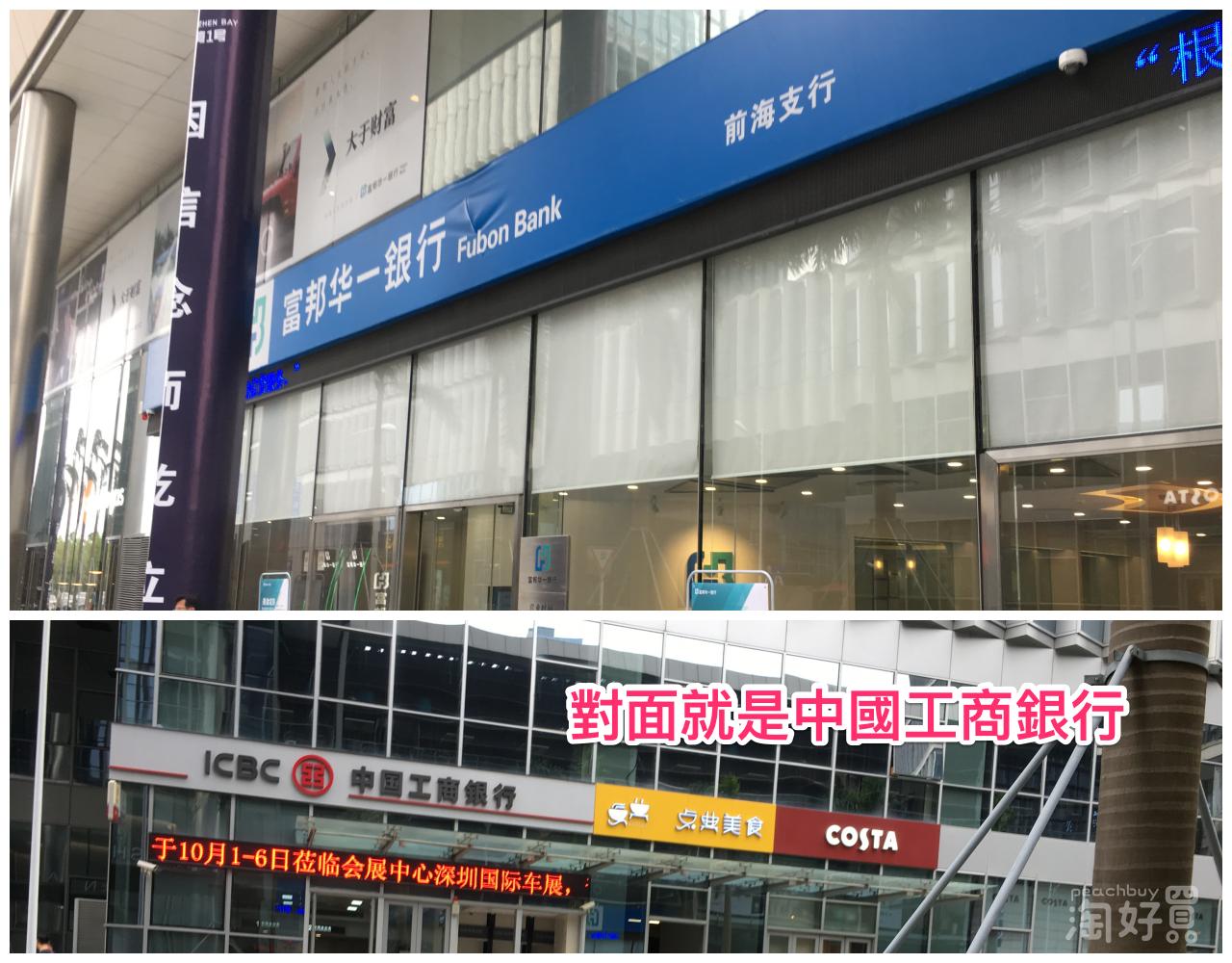 深圳 華一銀行 前海分行 位置
