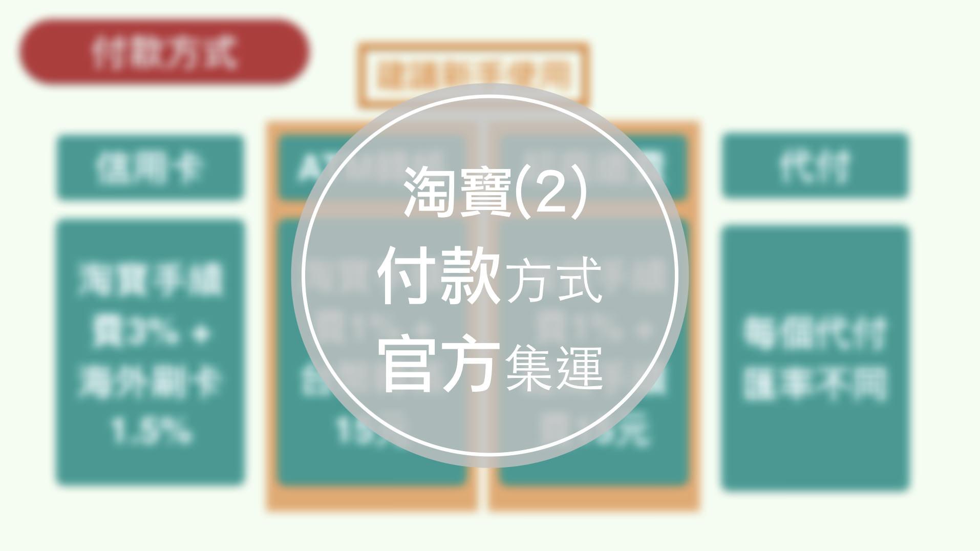 淘寶教學2 官方集運ATM付款