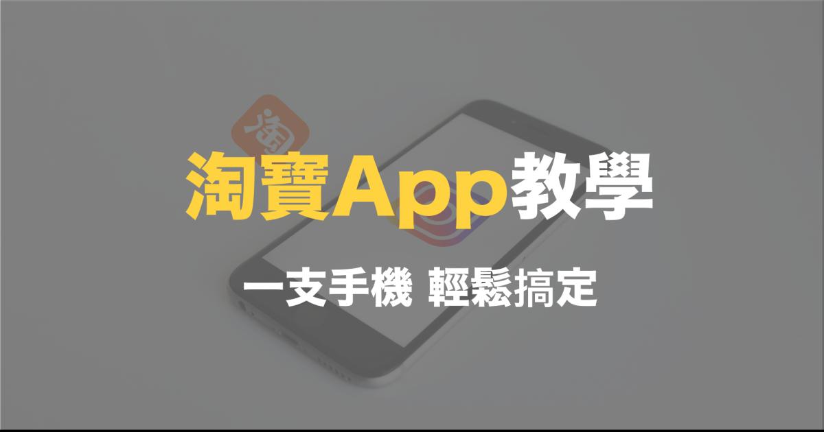 淘寶app教學