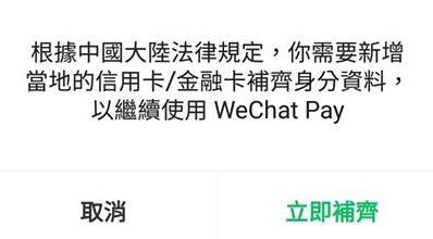 根據中國大陸法律規定,你需要新增當地信用卡/金融卡補齊身份資料,以繼續使用wechat Pay