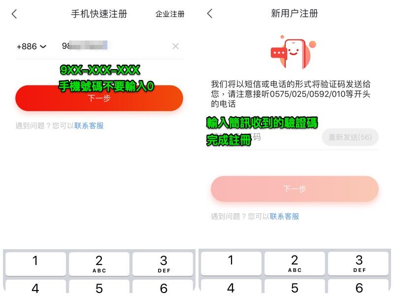 京東app註冊