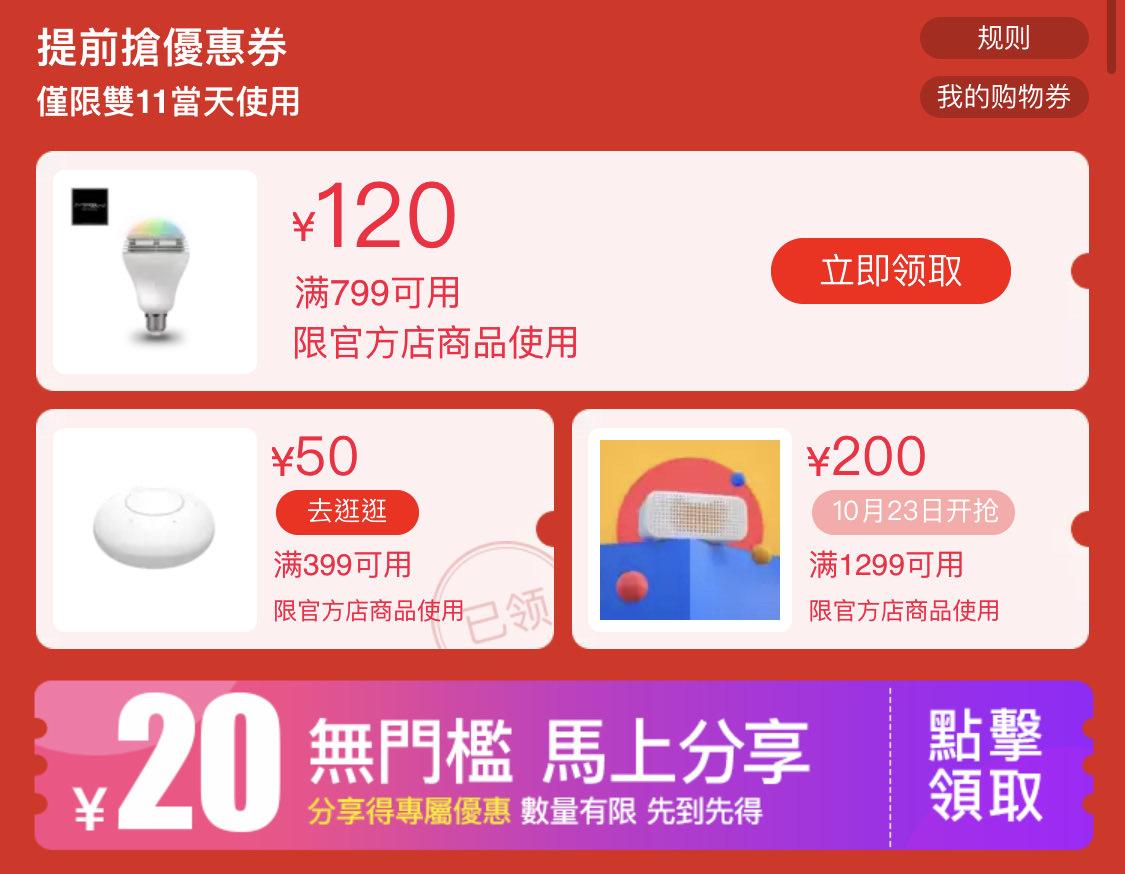 天貓全球官方店 優惠券 雙11 2019 1111