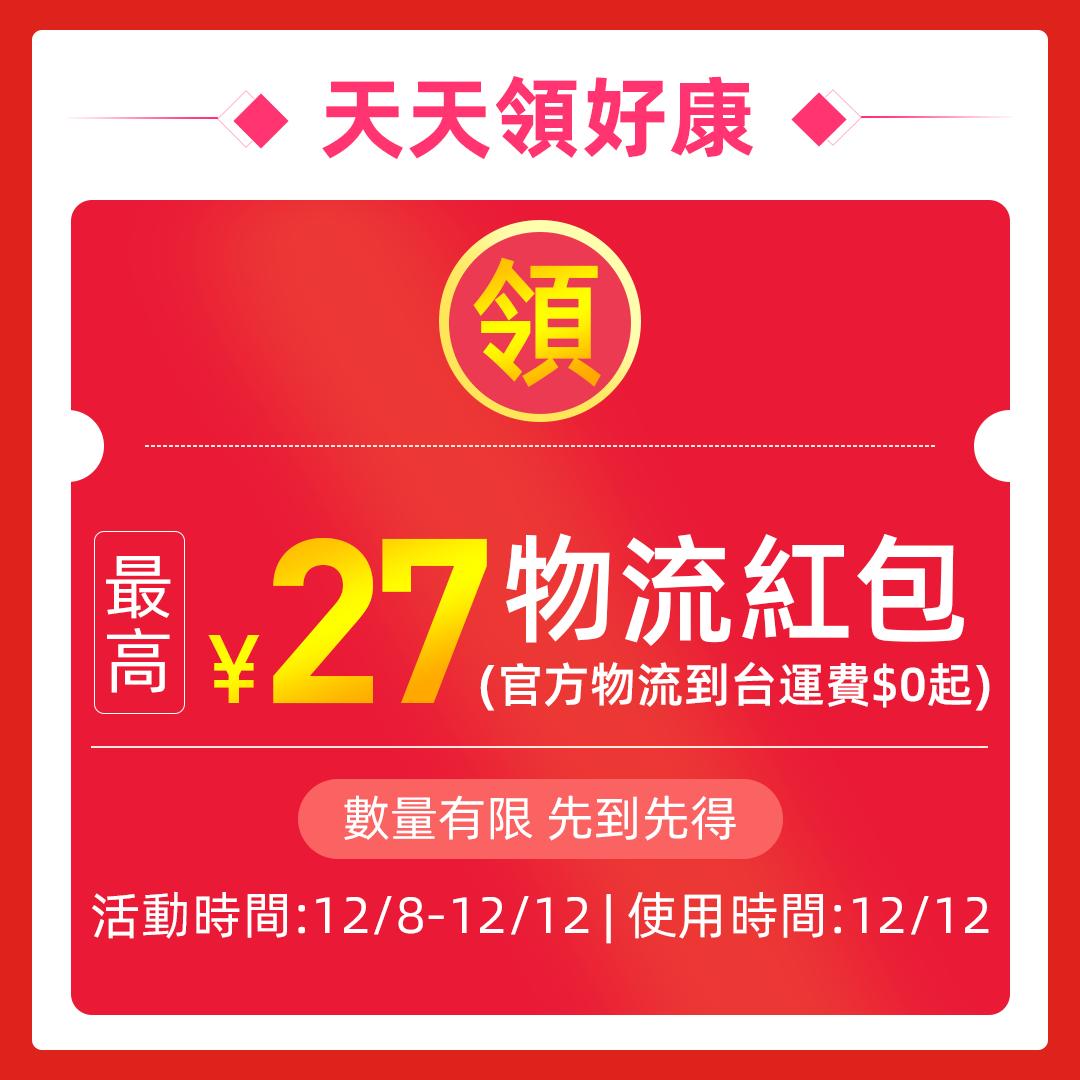 台灣物流紅包 雙12