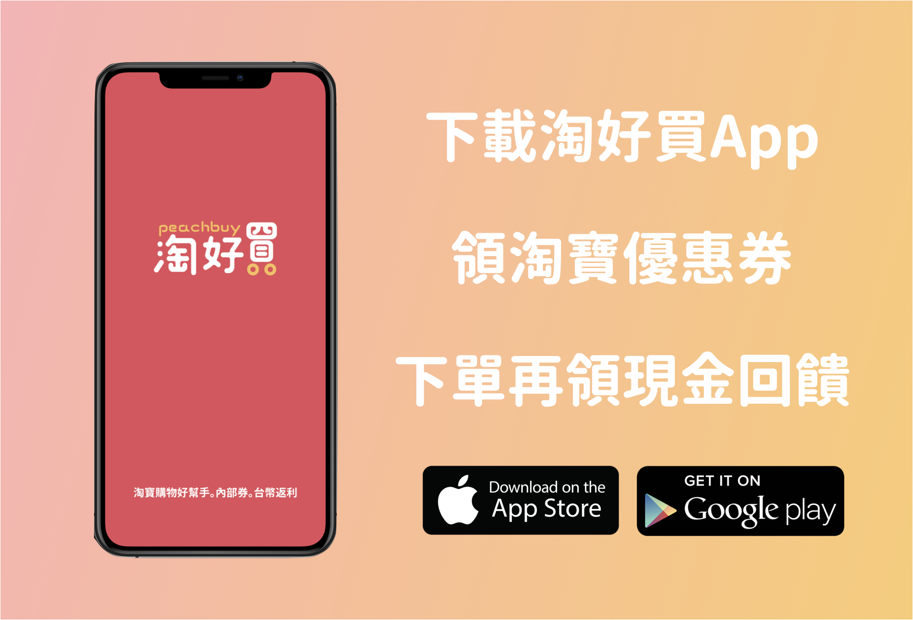 peachbuy app