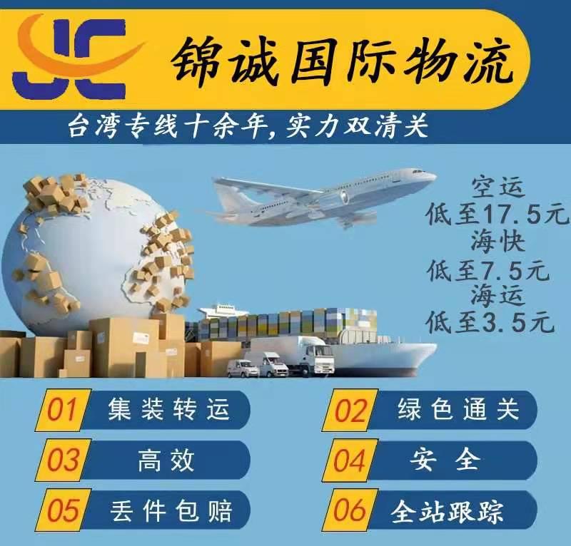 錦城國際物流